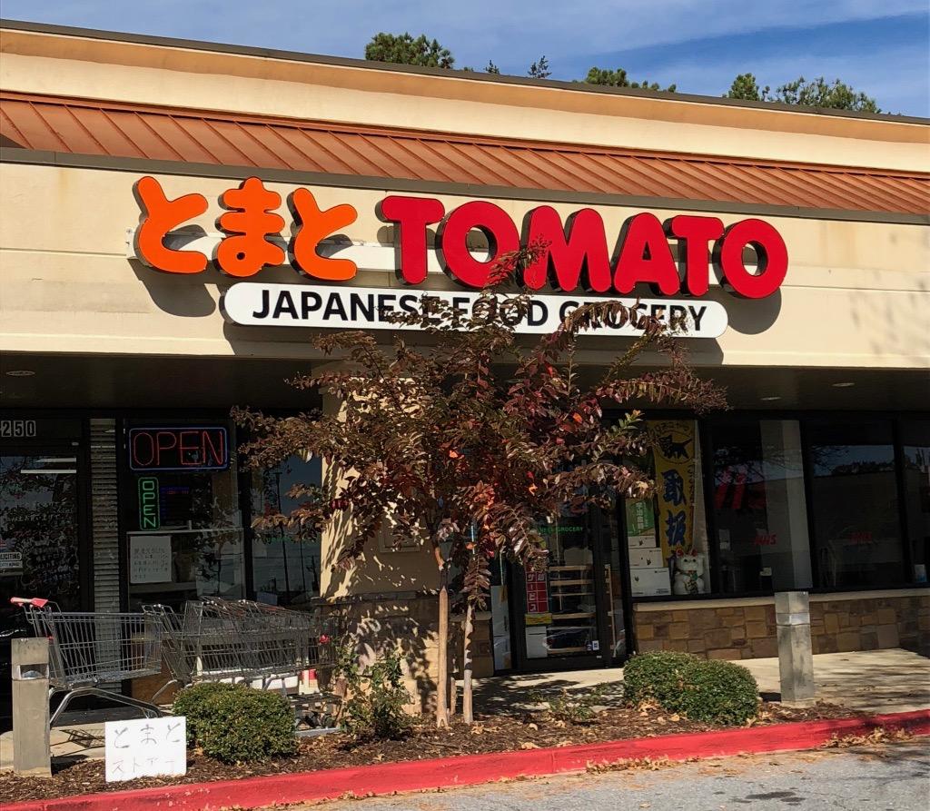 Tomato Japanese Grocery Store in Marietta
